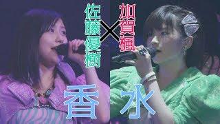 音のみ 調整等せず、合わせただけなので粗いです 佐藤→2015バースデーイベントより 加賀→2018バースデーイベントより.