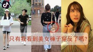 【tik tok China】抖音有趣視頻錦集