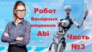 Торговля с роботом Abi на реальном счёте онлайн режим