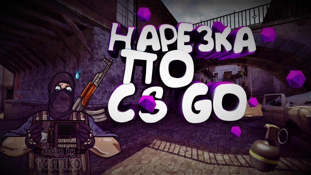 Прикольные игры в Контр Страйк Глобальный ОФЕНСИВ!!!!! Приколы, фэйлы, нету багов. CSGO #2