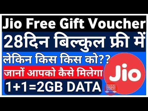 Jio Free Gift Voucher for 28 days,जियो 28 दिन फ्री लेकिन किस किस को मिलेगा?
