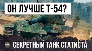 СЕКРЕТНЫЙ ТАНК СТАТИСТОВ, ЛУЧШЕ ЧЕМ Т-54? СРАВНЕНИЕ WORLD OF TANKS