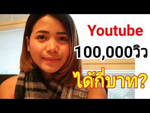 เผยรายได้ Youtube 1 แสนวิว ได้เงินกี่บาท ได้เยอะไหม?