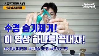 스윔 드릴 마스터 수영 - 수경 습기제거제! 이 영상 …