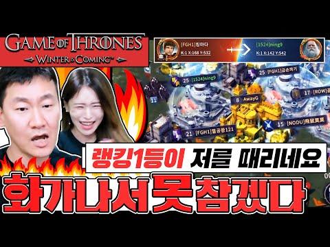 [난닝구] 왕좌의게임: 윈터이즈커밍 | 『랭킹1등』이 저를 때리네요💢화가나서 못 참겠다!!!! 전쟁 선포합니다 | Game of Thrones  权力的游戏 凛冬将至
