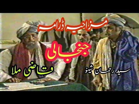 Download Pashto comedy Drama Janjali.Qazi Mulla,said rahman sheeno.siraj Akbar