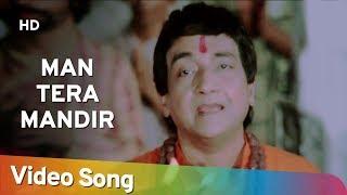 Man Tera Mandir Ankhen Diya Bati (HD) | Bhakti Mein Shakti(1978) Song| Mahendra Kapoor | Dilraj Kaur