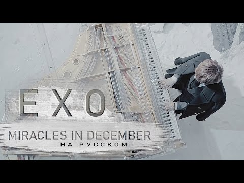 EXO 엑소 '12월의 기적 (Miracles In December)' (Русский кавер от Jackie-O)