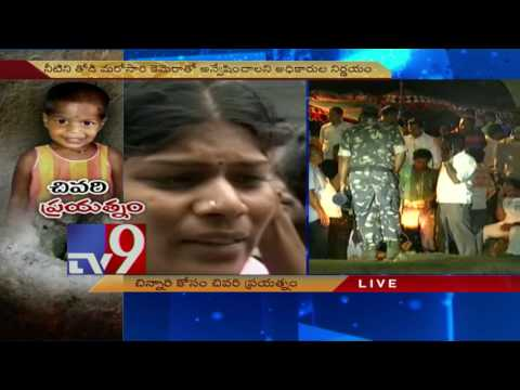 Thumbnail: Efforts on to rescue toddler from borewell in Chevelle - TV9