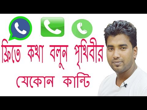 make free unlimited calls and all over world in mobile and land phone number free call/BANGLA