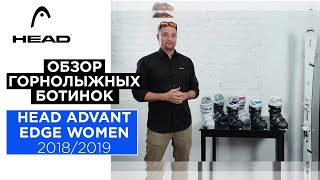 HEAD ADVANT EDGE WOMEN 2018/2019. Видео обзор женской серии горнолыжных ботинок HEAD.