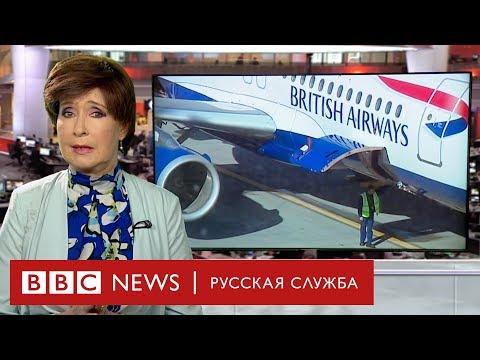 Британские авиалинии оштрафовали