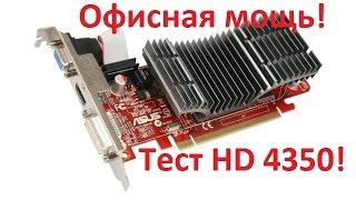 Тест офисной карты HD 4350! На что способна древняя видеокарта?! ;)