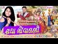 Download Radha Govalani || happy rabari & shyam salakhana || new latest gujarati song || MP3 song and Music Video