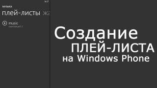 Как создать Плей-Лист на Windows Phone 8