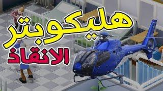 لعبة المستشفى | الانقاذ باهليكوبتر! | 3# | Two Point Hospital