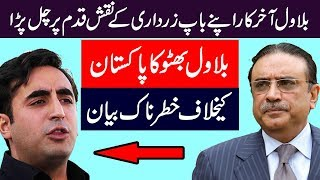 Bilawal Bhutto Statement against Pakistan | Bilawal Bhutto Zardari | Asif Zardari | Pakistan