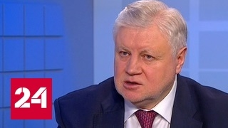 Сергей Миронов: власти Украины находятся в каком-то Зазеркалье