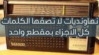 المنشاوي نهاونديات لا تصفها الكلمات  (ساعتان و نصف كل الاجزاء بمقطع واحد )