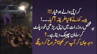 Thaila Palat Gaya...? This happens only in Karachi