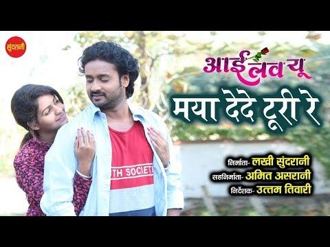 Maya Dede Turi Re - मया देदे टुरी रे || I Love You || CG - Superhit Movie - 4k Video Song - 2020