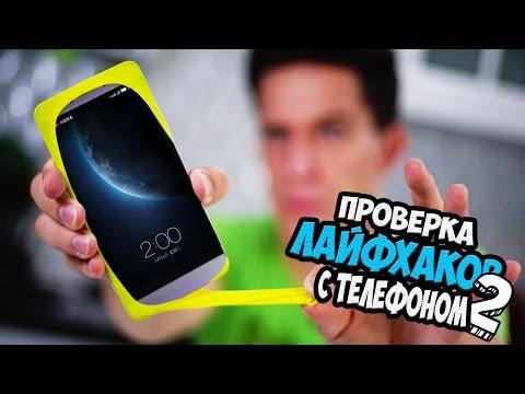 Проверка Лайфхаков с телефоном 2   Пророчество Wylsacom   Leeco