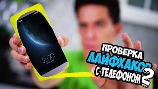 Проверка Лайфхаков с телефоном 2 | Пророчество Wylsacom | Leeco