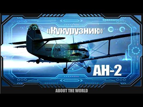 АН-2 «Кукурузник» и завод «Антонов» AN-2 And The Antonov Factory
