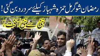 Hamza Shahbaz in Hot Waters Over Corruption Charges | Breaking News - Lahore News HD