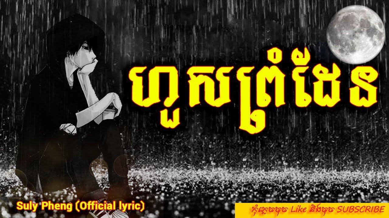 ហួសព្រំដែន Original Song-Suly Pheng ហួសព្រំដែន-Khmer Original Song 2020, (feat.KZ) - (Lyric Video)