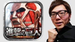 【進撃の巨人】公式アプリついに登場!進撃の巨人-自由への咆哮- thumbnail