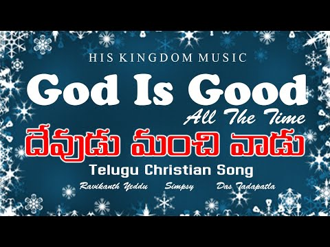 God is good all the time telugu version deavudu manchi - Download god is good all the time ...