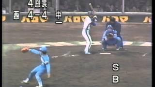 1982 工藤公康 1  プロ1年目 日本シリーズ初登板 thumbnail