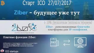 SCAM! Ziber ICO мобильная связь на блокчейн! Ziber токены держателям биткоина и эфира!