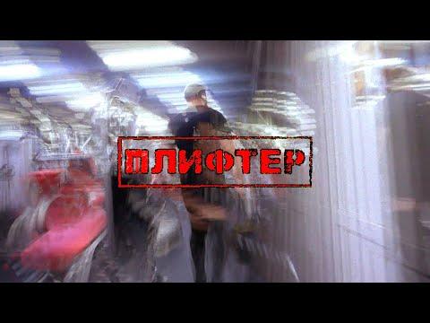 Совместная тренировка Плифтеров (музыкальный клип).