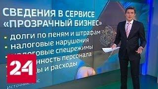 Налоговая тайна станет явью 1 августа - Россия 24