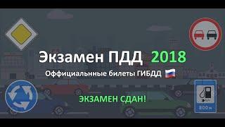 Экзамен ПДД РФ 2018 - Билеты ГИБДД