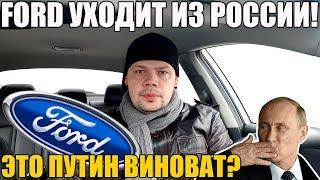 FORD УХОДИТ ИЗ РОССИИ! ЭТО ПУТИН ВИНОВАТ?
