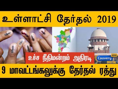 உள்ளாட்சி தேர்தல் 2019 | உச்ச நீதிமன்றம் அதிரடி | 9 மாவட்டங்கலுக்கு தேர்தல் ரத்து