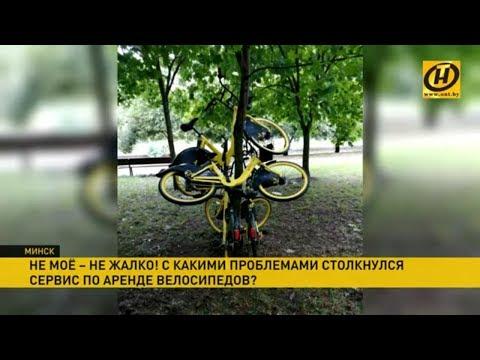 Велопрокат по-белорусски. Что делают белорусы с чужими велосипедами? И что им за это будет?
