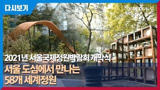 서울 도심서 만나는 58개 세계정원   2021년 서울…