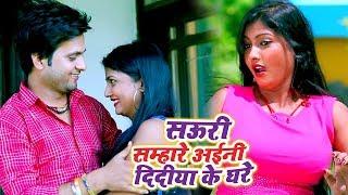 Sauri Samhare Aini Didiya Ke Ghare - Amit Dwivedi - Bhojpuri Hit Songs 2018 New