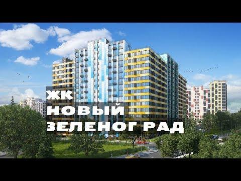 ЖК НОВЫЙ ЗЕЛЕНОГРАД. Квартиры от 1,6 млн.//Север Московской области. Зеленоград