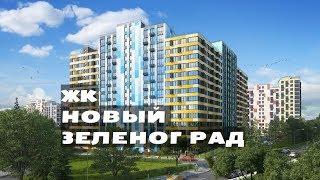 видео Квартиры в готовых новостройках Зеленограда