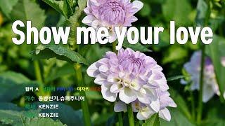 [은성 반주기] Show me your love - 동방신기.슈퍼주니어