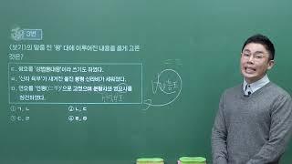 [공무원 한국사] 설민석 - 2019 서울시 추가채용 9급 한국사 해설강의
