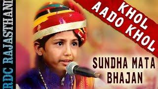 Suresh Lohar Live 2016 | Khol Aado Khol | Sundha Mata Bhajan | Rajasthani Live Bhajan | HD VIDEO