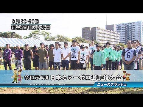 全日本カヌーポロ選手権大会
