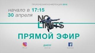ПРОРОЧЕСКАЯ КОНФЕРЕНЦИЯ 2018 -