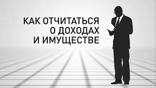«Объясняем на пальцах». Как отчитаться о доходах госслужащим (28.01.2019)